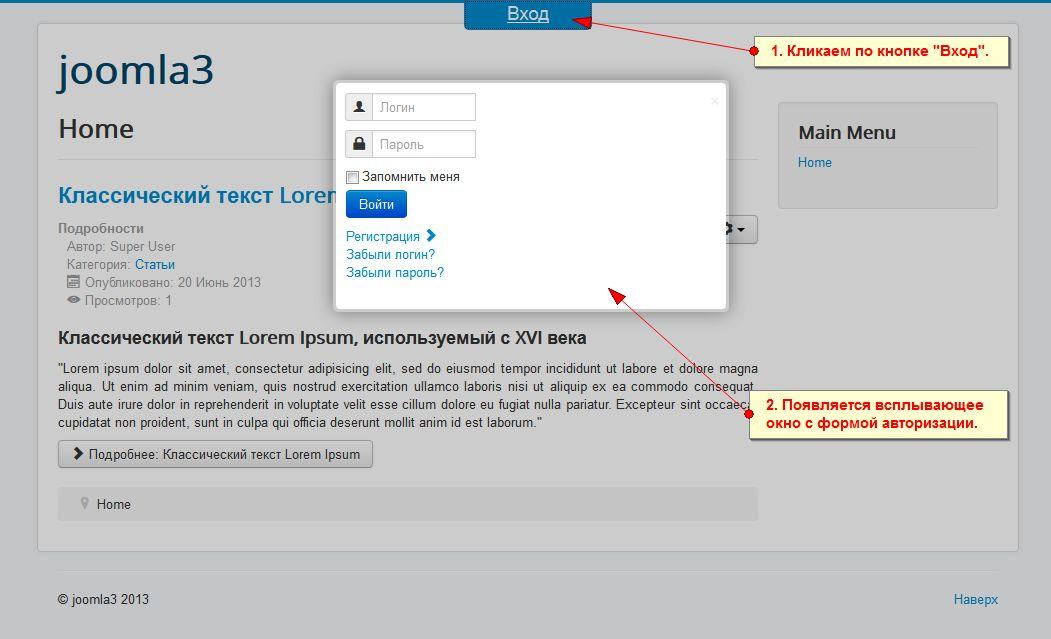 Joomla как сделать форму для регистрации - Приоритет