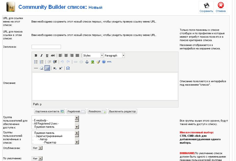 списки пользователей Community Builder