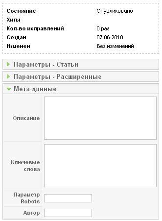 Описание и ключевые слова в Joomla