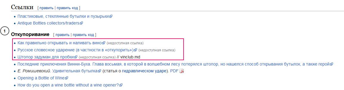 Lien indisponible sur Wikipedia