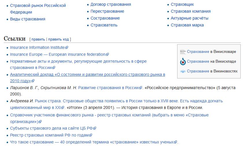 Wikipédia.  Légendes, panneaux et liens.
