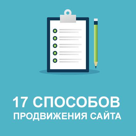 17 techniques de référencement qui fonctionnent EXCELLENT en 2020