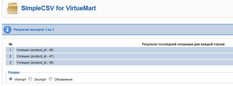 Импорт и экспорт товаров VirtueMart с помощью SimpleCSV