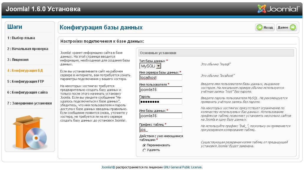Joomla 1.6. Установка и обновление.