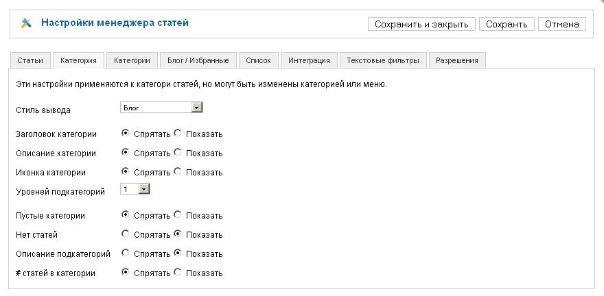 Категории Joomla 1.6