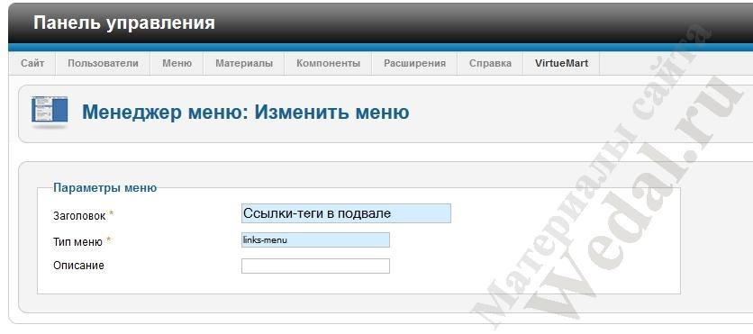 Как Сделать Облако Тегов Вконтакте