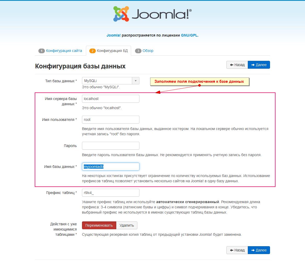 Настройки для подключения Joomla к базе данных