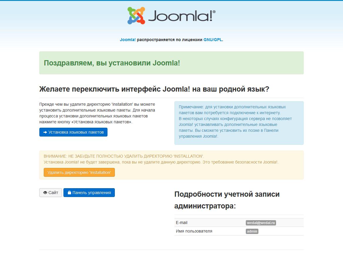 Окончание установки Joomla
