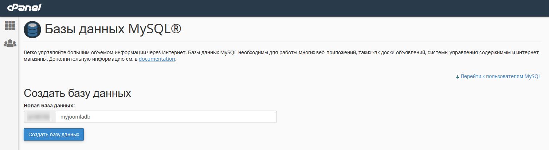 Создание базы данных в cPanel