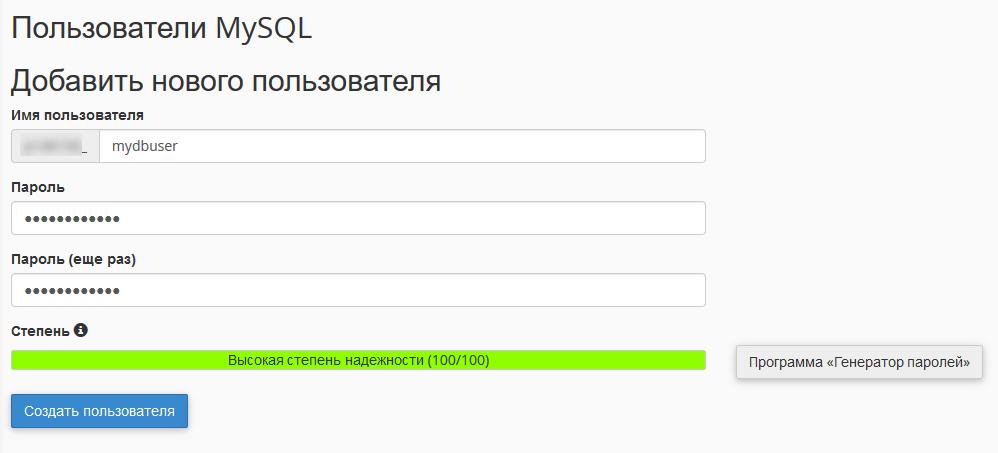 Cоздание пользователя базы данных в cPanel