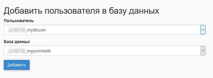 Связь пользователя и базы данных в cPanel