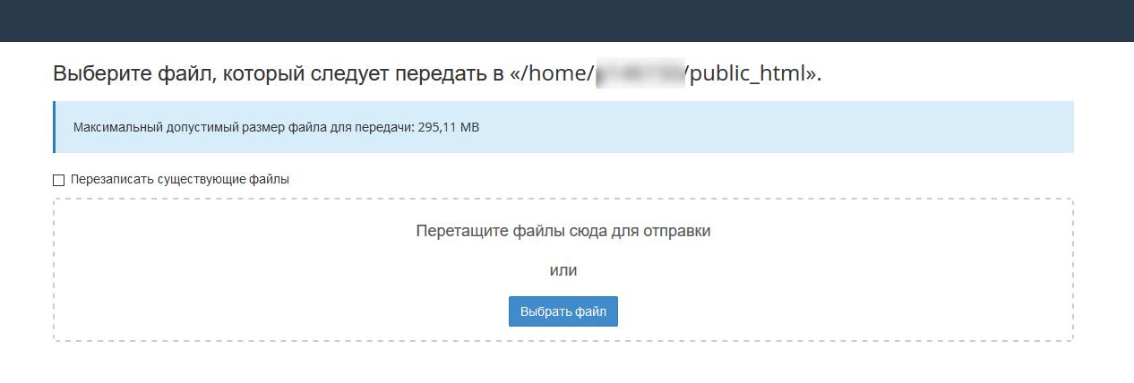 Загрузка Joomla на хостинг