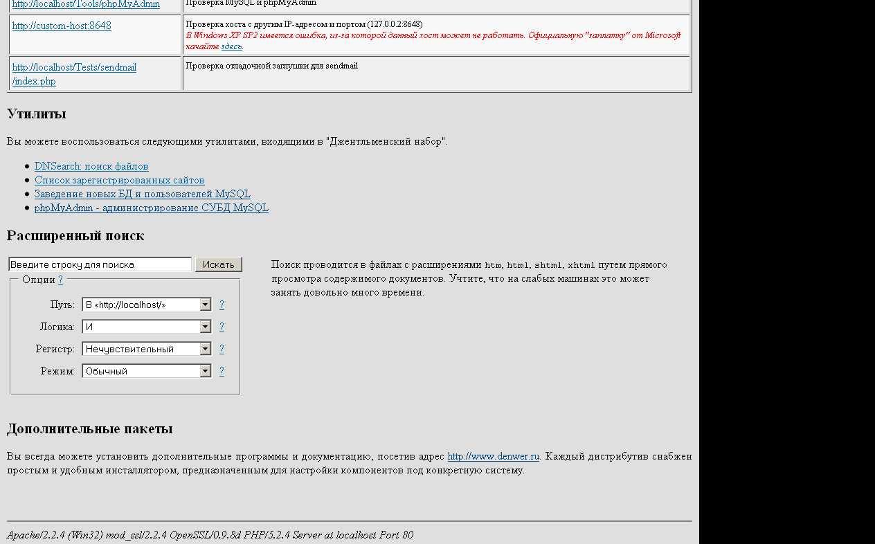 Заведение новых БД и пользователей MySQL