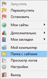 Быстрый доступ к папке с сайтами