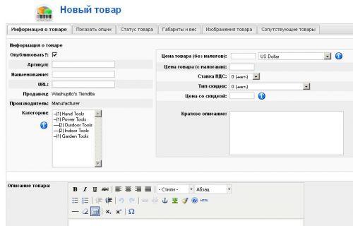Администрирование VirtueMart: форма товара, вкладка 1 – основная информация