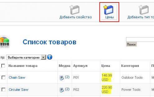 Рисунок 4 – Администрирование Virtuemart: список товаров – список цен