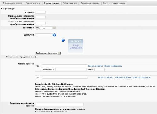 Администрирование VirtueMart: форма товара, вкладка 3 – статус товара.