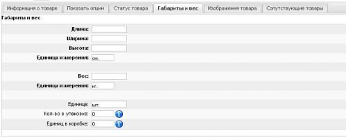 Администрирование VirtueMart: форма товара, вкладка 4 – Габариты и вес.