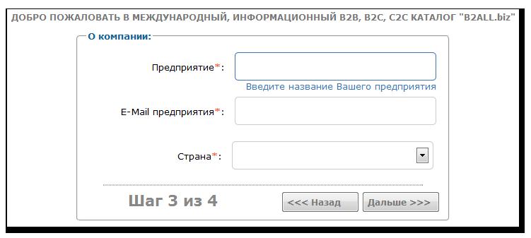 B2All-RegForm-Step-3.png
