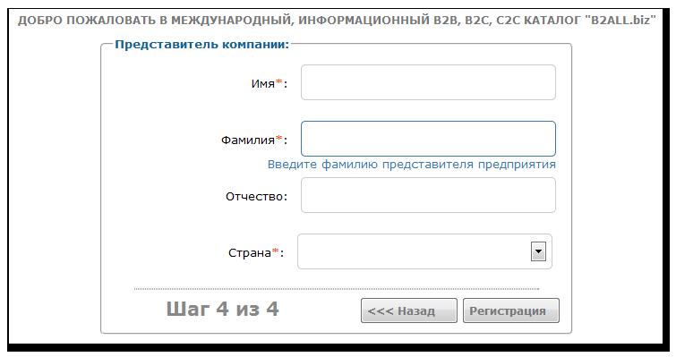 B2All-RegForm-Step-4.png