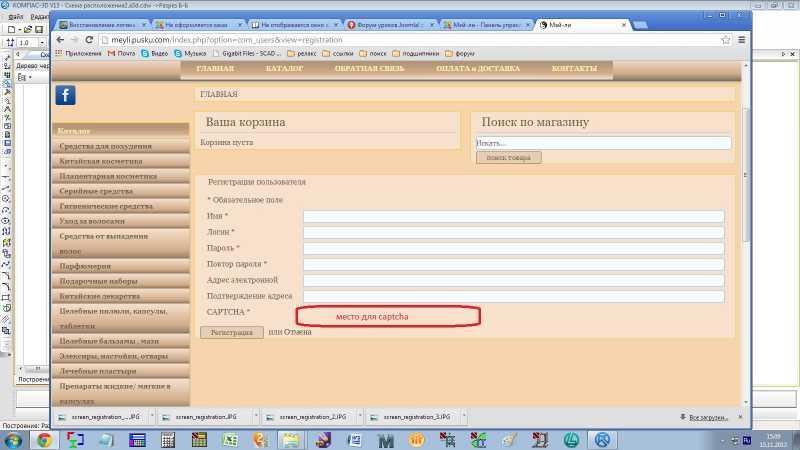 screen_registration_captcha.JPG