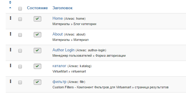 2016-03-1709-44-15Joomla3.4.8-Панельуправления-МенеджерменюПунктыменю-GoogleChrome.png