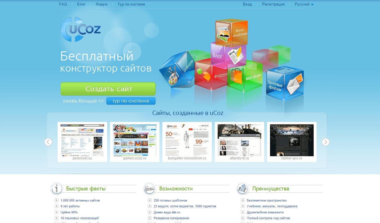Как сделать конструктор сайтов ucoz как сделать сайт юкоз видимым в гугле