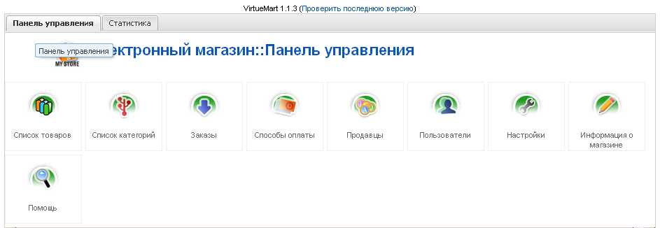 Панель управления VirtueMart