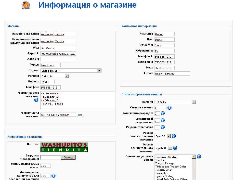 Администрирование VirtueMart: Информация о магазине.