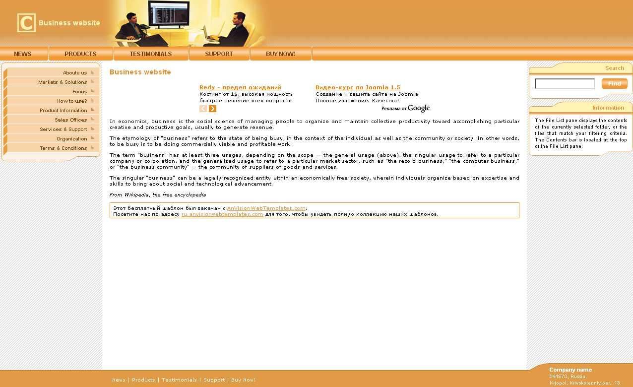 html-shablon