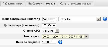 Рисунок 1 – Администрирование Virtuemart: форма товара, форма цены в форме товара