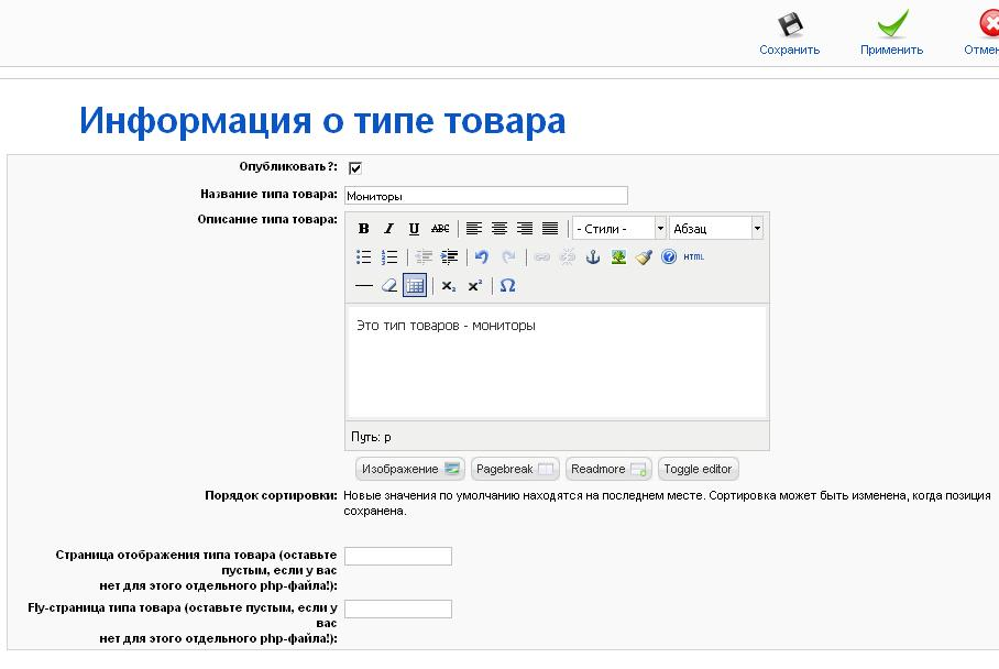 Рисунок 1 – Администрирование VirtueMart: Управление типами товаров – информация о типе товара